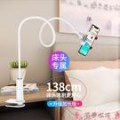 懶人支架懶人手機桌面支架床頭追劇拍攝360旋轉床上ins穩定器直播萬能適用華為 芊墨