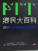 【書寶二手書T5/電腦_KK7】PTT鄉民大百科_Ffaarr