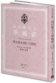 (二手書)向巴黎夫人學風姿:Madame Chic的11堂優雅生活課