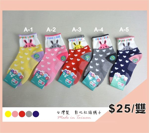 【YT店】(6~9歲)可愛PURE LOVE兔子圖案襪子/短襪/止滑襪/童襪【台灣製MIT】
