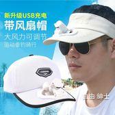 2018夏季風扇帽子成人可充電非太陽能帽帶風扇釣魚防曬帽遮陽帽男(七夕禮物)