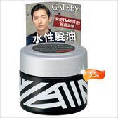 日本GATSBY水性髮油(經典款)35g [54529]經典油頭!