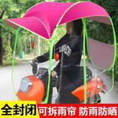 電動車雨棚蓬遮陽傘全封閉新款防雨防曬摩托車擋風罩擋雨透明雨傘-享家生活館 IGO