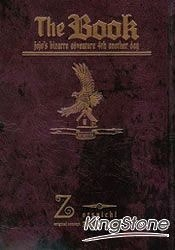 The Book ~jojo's bizarre adventure 4th a