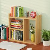 桌面收納架創意書架置物架簡易學生桌上小書架簡約經濟型辦公書櫃WY【中元節鉅惠】
