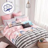Artis台灣製 - 100%純棉 加大床包+枕套二入+薄被套【復活節兔-粉】舒柔透氣