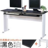 Homelike 格雷140x40工作桌-仿馬鞍皮(附二鍵)-黑桌面/白腳
