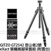 GITZO GT 2542 附 GH1382QD (24期0利率 免運 文祥貿易公司貨) eXact 碳纖維腳架套組 登山者 2號腳