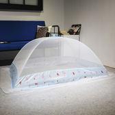 嬰兒床寶寶落地防蚊罩蚊帳無底免安裝可折疊傘罩式bb小孩兒童紋帳 非凡小鋪 igo