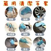 萬用清潔手套-實用方便防水乾爽好穿脫居家生活用品73pp129[時尚巴黎]