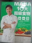 【書寶二手書T1/養生_XCY】MASA十大超級食物-防癌、抗老、熱量低又吃不胖的100道美味配方_MASA