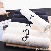 12星座毛巾純棉成人 洗臉家用情侶個性學生毛巾全棉面巾 樂芙美鞋