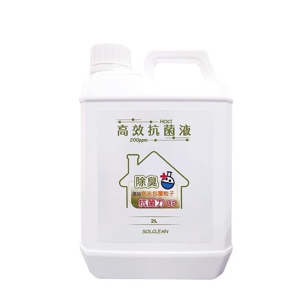 水可靈次氯酸 高效抗菌液2L(新)