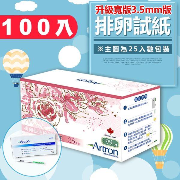 加拿大Artron雅創 排卵試紙(100入)