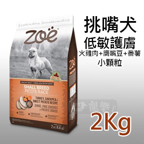 [寵樂子]《Hagan赫根Zoe》天然系列-挑嘴犬低敏護膚配方(火雞肉+膺嘴豆+番薯)小顆粒2kg/狗飼料