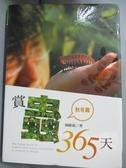 【書寶二手書T9/動植物_GMU】賞蟲365天:秋冬篇_楊維晟