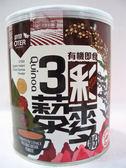 歐特~有機即食三彩藜麥粉210公克/罐 ~(買1送1)~特惠中~