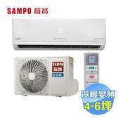 聲寶 SAMPO 頂級型冷暖變頻一對一分離式冷氣 AM-PC28DC / AU-PC28DC