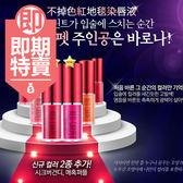 (即期品) 韓國 Secret Key 不掉色紅地毯染唇液 3.3g