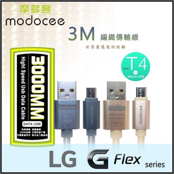 ☆MODOCEE Micro USB V8 3M 金屬編織充電線/傳輸線/LG G Flex D958/Flex 2