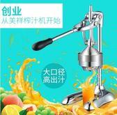 手動榨汁機商用不銹鋼橙子壓榨機擠水果炸石榴汁器果汁機家用壓汁 igo漾美眉韓衣