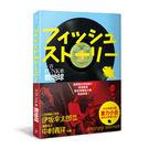 一首PUNK歌救地球DVD...