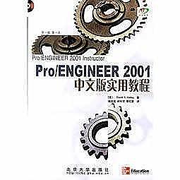簡體書-十日到貨 R3Y【Pro ENGINEER 2001中文版實用教程(附光碟)】 9787301054482 北京大學出...