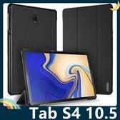 三星 Tab S4 10.5 T835 融洽系列保護套 皮質側翻皮套 肌膚手感 隱形磁吸 支架 平板套 保護殼