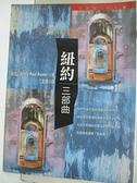 【書寶二手書T9/翻譯小說_IMC】紐約三部曲_保羅‧奧斯特