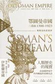 (二手書)鄂圖曼帝國三部曲1300-1923: 奧斯曼的黃粱夢(全三部)