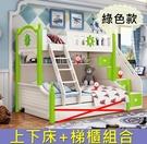 【千億家居】航海夢綠色款兒童床組/上下床+梯櫃組合/雙層床/實木家具/KL135-18