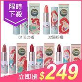 泰國 Cute Press 小美人魚唇膏(3.7g) 5款可選【小三美日】原價$299