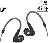 平廣 送袋 SENNHEISER IE 300 IE300 耳機 高音質入耳式 台灣宙宣公司貨保固兩年 店可試聽 森海賽爾