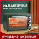 20L全自動家用電烤箱貼牌定制外貿110V/220V寬電壓跨境烤箱機械式