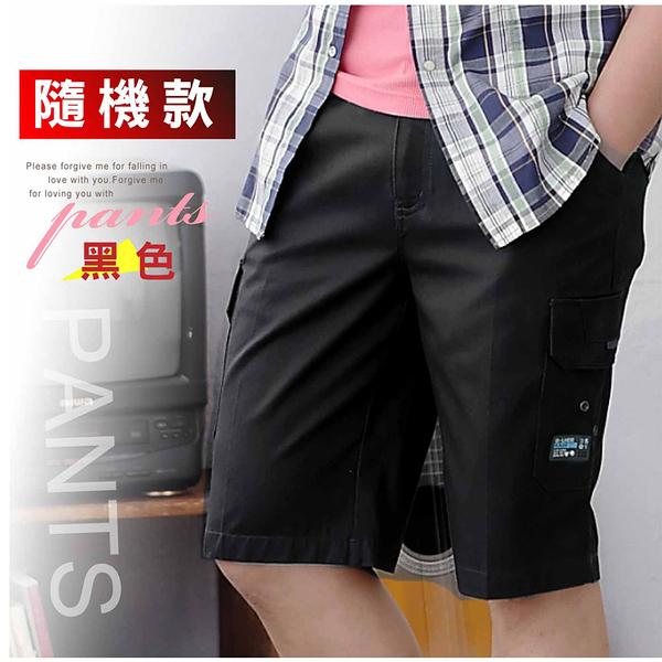 大盤大 A1-615 男【非NG】黑 隨機不挑款 口袋短褲 工作褲 休閒褲 純棉五分褲【2XL號斷貨】