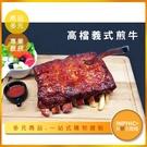 INPHIC-牛排模型 高級義式料理模型  義式餐館 西式餐點-IMFF001104B