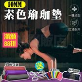 10mm加厚 NBR 瑜珈墊 送收納袋+背帶+運動毛巾 瑜珈軟墊 遊戲墊 運動健身 超厚瑜珈墊 4色可選