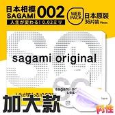 【阿性精品】日本相模元祖 Sagami002 L-加大 超激薄保險套36入 情趣用品 衛生套 安全套 避孕套