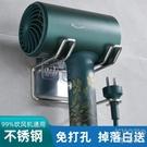 不銹鋼吹風機置物架衛生間免打孔掛架電吹風支架浴室風筒壁掛架子2個裝 快速出貨