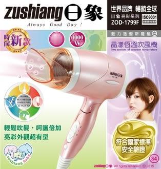 淘禮網 ZOD-1799F 日象晶漾折疊式恆溫吹風機