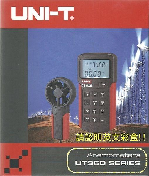泰菱電子◆USB記錄式風速計/風量/風溫㊣台灣總代理UNI-T優利德UT-362 TECPEL