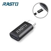【南紡購物中心】RASTO RX19 Lightning 轉 Type C 鋁製轉接頭