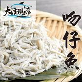 當季新鮮野生 魩仔魚 ( 三公斤±5% ) 【大溪現流】