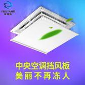 冷氣擋風板中央空調擋風板防直吹空調導風板空調擋風板空調出風口擋板擋風罩