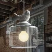 設計師的燈北歐餐廳吧台創意兒童房陽台玄關樓梯單頭玻璃小鳥吊燈 歐韓時代