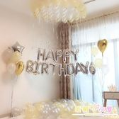 生日派對裝飾布置鋁膜氣球套餐 成人兒童周歲布置背景牆快樂汽球