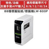 EPSON LW-600P 藍芽手寫標籤印表機  【送標籤帶1捲】