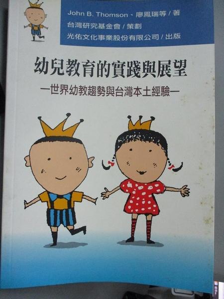 【書寶二手書T9/大學教育_GGY】幼兒教育模式1-世界幼教趨勢與台灣本土經_光佑文化編
