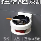 掛墻式煙灰缸衛生洗手間創意個性潮流客廳廁所掛壁免打孔家用北歐DC1253【VIKI菈菈】