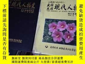 二手書博民逛書店韓文原版《大韓民國現代人物史》16開精裝巨冊罕見有外盒,收錄70